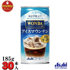 アサヒ WANDA ワンダ アイスマウンテン 缶 185g×30本〔15%OFF〕 【梱包D】