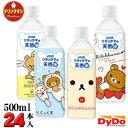 ダイドーリラックマの天然水 PET 500ml×24本【梱包...