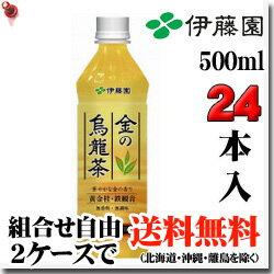 伊藤園 金の烏龍茶 【PET】500ml×24本 〔35%OFF〕 【梱包A】
