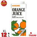 カゴメホテルレストラン用オレンジジュース 1000ml×12本(6本×2) 【梱包A】