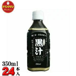 神戸ミツレの黒汁 PET350ml×24本 【梱包B】