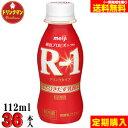 【定期購入】 クール便 明治 ヨーグルト ◆ R-1 ドリンク タイプ ∴112ml×36本∴