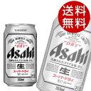 アサヒ スーパードライ 350ml×48缶【送料無料】