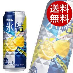 キリン 氷結 シチリア産レモン 500ml×24缶【送料無料】