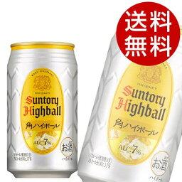 サントリー 角ハイボール 350ml×48缶【送料無料】