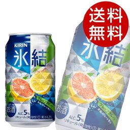 キリン 氷結 グレープフルーツ 350ml×48缶【送料無料】