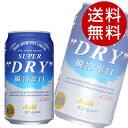 アサヒ スーパードライ 瞬冷辛口 350ml×48缶【送料無料】