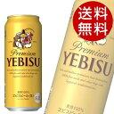 サッポロ エビスビール 500ml×24缶【送料無料】