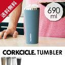 コークシクル タンブラー CORKCICLE TUMBLER 690m...