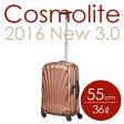 サムソナイト コスモライト 3.0 55cm コッパーブラッシュ Cosmolite V22-86-302