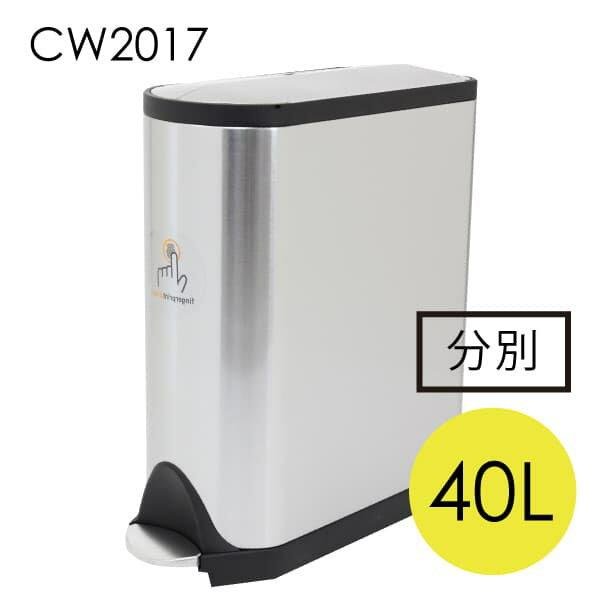 シンプルヒューマン CW2017 バタフライ リサイクラー ステンレス ゴミ箱 40L simplehuman【送料無料】