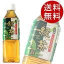 幸香園 緑茶 (500ml×48本入)【お茶】【送料無料】※...