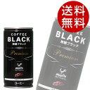 神戸居留地 ブラックコーヒー(185g×90本入)【缶コーヒ...