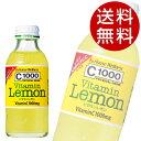C1000 ビタミンレモン(140ml×60本入(30本×2箱)【ハウスウェルネスフーズ】【送料無料】