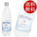 ゲロルシュタイナー(500ml×48本入)【炭酸水 GEROLSTEINER】【送料無料】