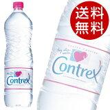 コントレックス (1.5L×12本入)【CONTREX 1500ml】【送料無料】※北海道・沖縄・離島を除く