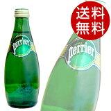 ペリエ プレーン 330ml 瓶 24本 (炭酸水)【送料無料】