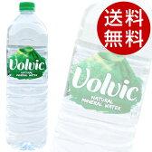 ボルヴィック volvic ボルビック (1.5L×12本入) ミネラルウォーター 送料無料 水 ボルビック ボルヴィック 【送料無料】※北海道・沖縄・離島を除く