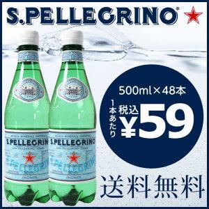 サンペレグリノ pellegrino
