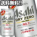[全品対象先着順クーポン配布中]アサヒ ドライゼロ [ノンアルコールビール] 350ml缶×48本[ ...