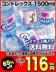 コントレックス/CONTREX 1500ml×12本入 [賞味期限:出荷日から1年]北海道・沖縄・離島は送料...