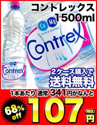 コントレックス(CONTREX)/水・ミネラルウォーター/2ケース購入で送料無料コントレックス1500ml...