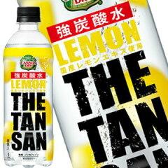 カナダドライ・THE_TANSAN[ザ・タンサン ザタンサン]レモン490ml