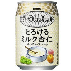 キリン/楽天ドリンク屋キリン 世界のKitchenから とろけるミルク杏仁 280g×24本<※72本まで1...