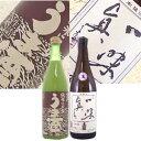 【父の日セール】日本酒セット1