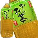 【お宝市】 【伊藤園】お~いお茶 緑茶2リットルPET×6本入