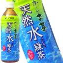 【お宝市】 【伊藤園】お~いお茶 天然水でいれた緑茶500mlx24本