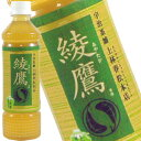 綾鷹 上煎茶 500ml×24本