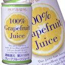 【お宝市】神戸居留地 グレープフルーツ100% 190g缶×30本