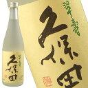 久保田 翠寿 大吟醸 生酒
