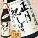 越後お福正宗 純米大吟醸生貯蔵原酒