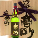 アド街ック天国富士高砂酒造 大吟醸 1.8L