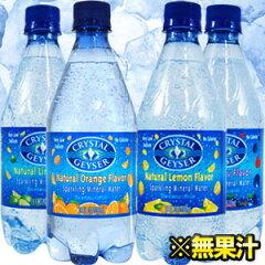 クリスタルガイザー/スパークリング/レモン/ライム/ベリー/オレンジ/炭酸水/クリスタルガイー/C...