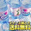 楽天最安値に挑戦中!2ケース購入で送料無料!!コントレックス/CONTREX 1500ml×12本入