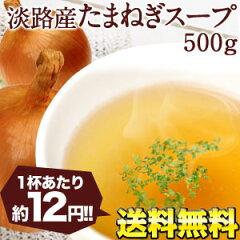淡路産100% たまねぎスープたっぷり500g[約83回分]業務用 [賞味期限:製造日より1年間] 20パッ...
