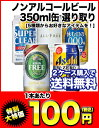 ノンアルコールビール5種類選り取り 350ml缶×24本[賞味期限:4ヶ月以上]72本まで1配送でお届...