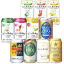ノンアルコール飲料11種類選り取り各350ml缶×24本3ケース72本まで1配送でお届けします…