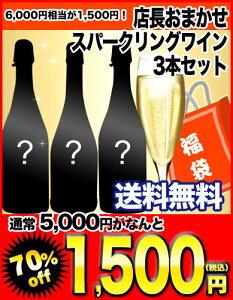 スパークリングワイン/3本セット/ワインセット/楽天 ドリンク屋店長お任せスパークリングワイン...