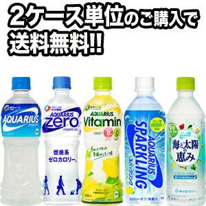 楽天 ドリンク屋/コカコーラ/アクエリアス/アクエリアスゼロ/ビタミン/スパークリング/海と太陽...