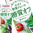 【3〜4営業日以内に出荷】カゴメ 野菜ジュース糖質オフ 200ml紙パック×24本[賞味期限:3ヶ月以上]4ケース毎に送料がかかります[201409][SD][税別]