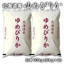 [30年産]北海道産 ゆめぴりか白米10kg[5kg×2]3...