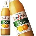 サントリー サンフェスタ グレープフルーツ100 1L 瓶×6本<※6...