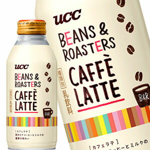 【9月15日出荷開始】UCC BEANS & ROASTERS CAFFE LATTE ビーンズ&ロースターズ カフェラテ 375gリキャップ缶×24本[賞味期限:4ヶ月以上]同一商品のみ2ケース毎に送料がかかります[税別]