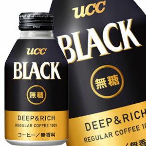 【11月30日出荷開始】UCC ブラック無糖[BLACK]DEEP & RICH ディープ&リッチ 275gリキャップ缶×24本[賞味期限:4ヶ月以上]同一商品のみ3ケース毎に送料がかかります[201503][税別]