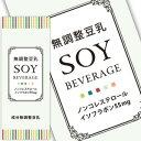 無調整豆乳 SOY BEVERAGE [ソイ ビバレッジ] 200ml紙パック×24本[賞味期限:2021年5月27日]4ケースま...