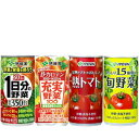 楽天 野菜ジュース